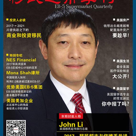 ChinaImmiMarket-magazine-2016-4