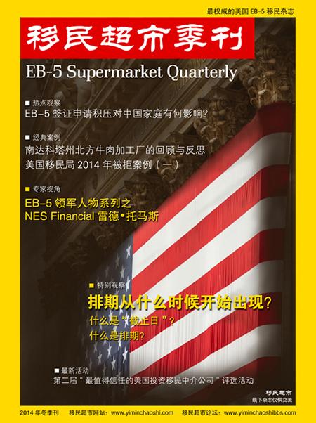 ChinaImmiMarket-magazine-2014-1