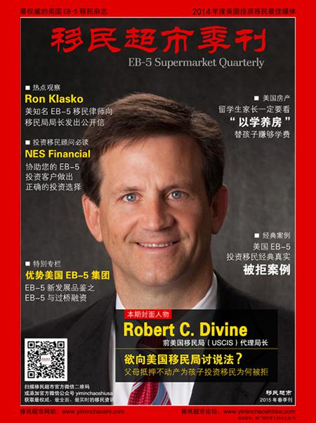 ChinaImmiMarket-magazine-2015-1