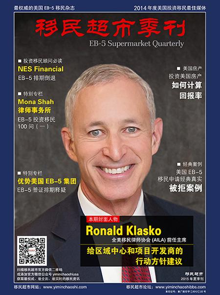 ChinaImmiMarket-magazine-2015-2