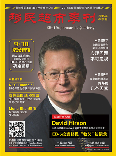 ChinaImmiMarket-magazine-2015-3