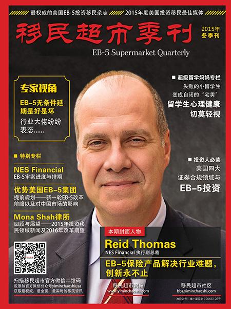 ChinaImmiMarket-magazine-2015-4