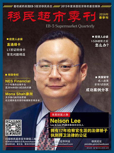ChinaImmiMarket-magazine-2016-1