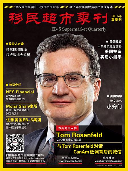 ChinaImmiMarket-magazine-2016-2