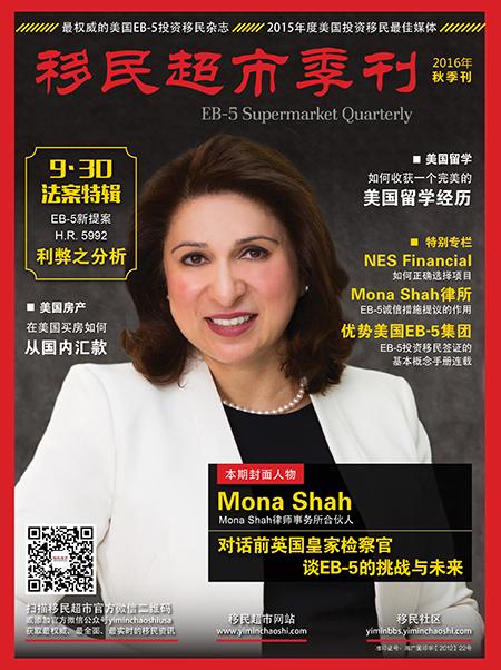 ChinaImmiMarket-magazine-2016-3