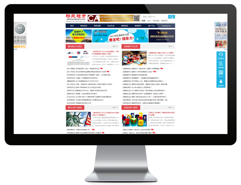 ChinaImmiMarket-service-computer