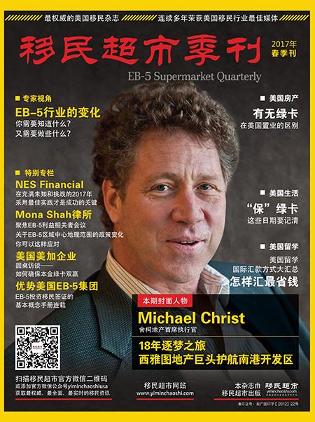 ChinaImmiMarket-magazine-issue-1-2017