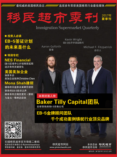 ChinaImmiMarket-issue2-2017