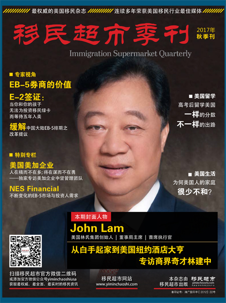 ChinaImmiMarket-issue3-2017